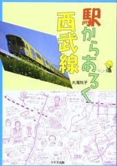 ekikara-aruku-seibu_mini