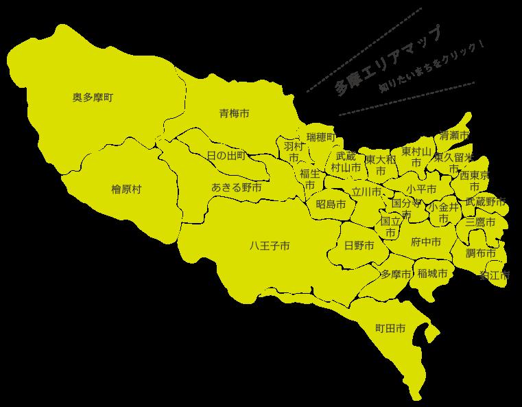 多摩地域マップ