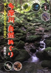 tamagawa-sizen_mini