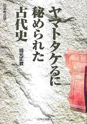 yamato-takeru-kodaisi