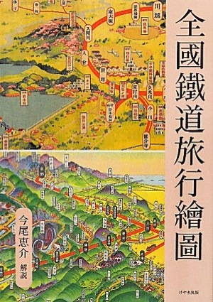 zenkoku-tetsudou
