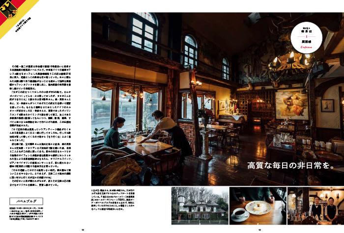 たまら・びvol.99 気になる喫茶店/ウワサの羽村