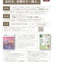 遊泳舎×けやき出版「本好き、多摩好きへ贈る。」イベント開催のお知らせ