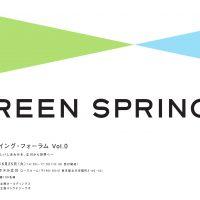 2020年4月立川に新しい街が誕生。『GREEN SPRINGS』記念フォーラム開催決定!