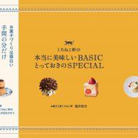 「ショーケースがないお菓子工房 くろねこ軒」待望のレシピ本第2弾発売!