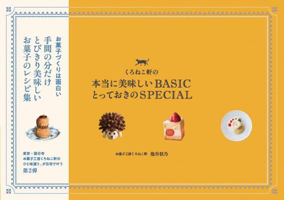 くろねこ軒の本当に美味しいBASIC とっておきのSPECIAL