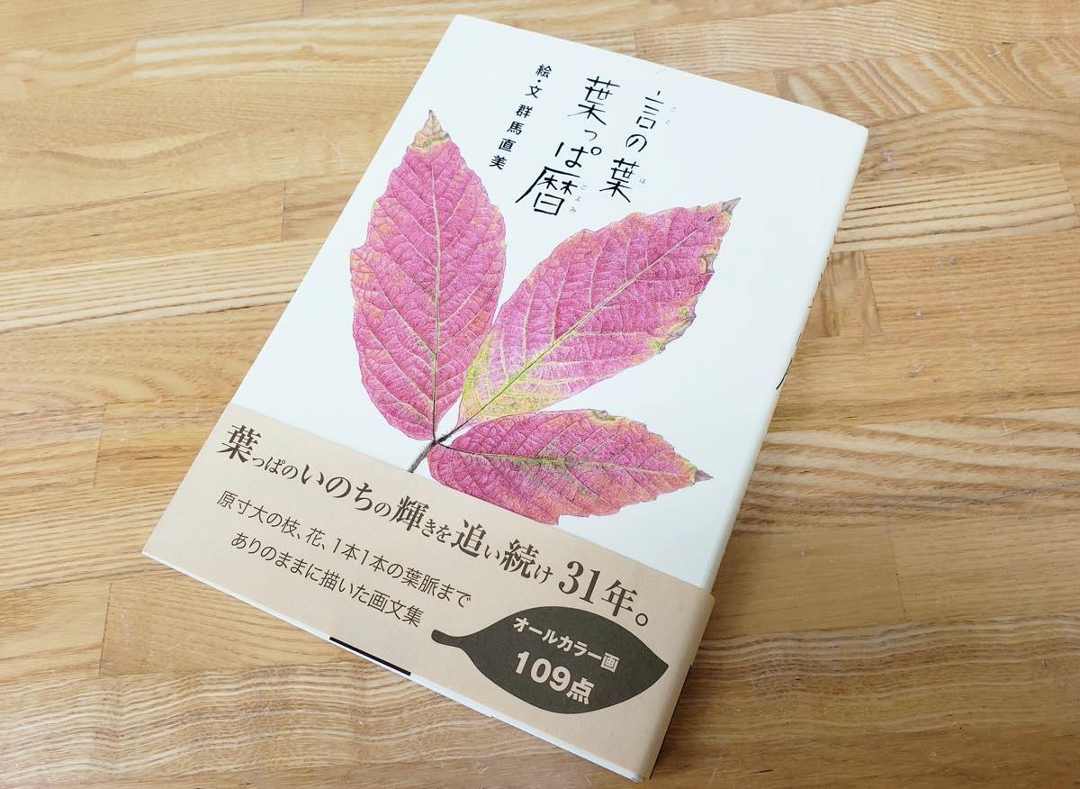 言の葉葉っぱ暦の本