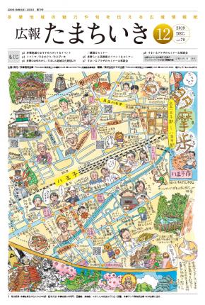 広報たまちいき vol.79