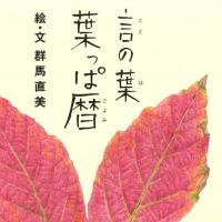 葉画家・群馬直美さんの絵画展「 神の仕業―下仁田ネギの一生」が世田谷美術館で展示