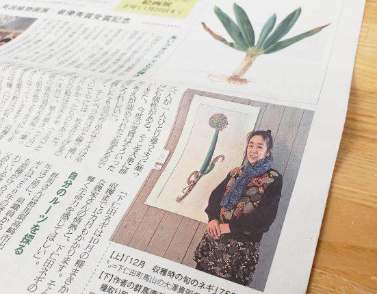 下仁田ネギの新聞