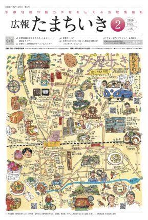 広報たまちいき vol.81