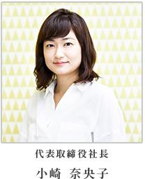 株式会社けやき出版 代表取締役社長 小崎奈央子