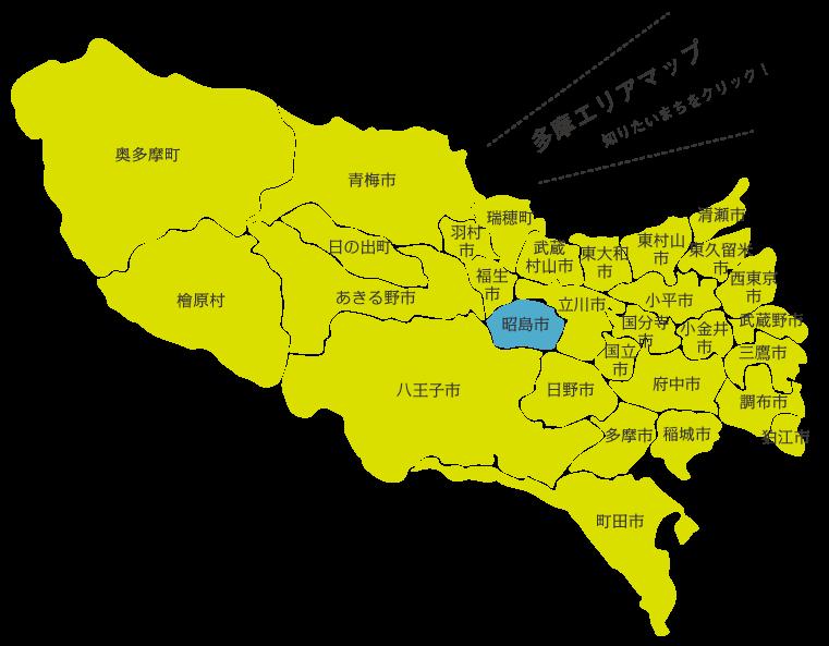 東京都昭島市