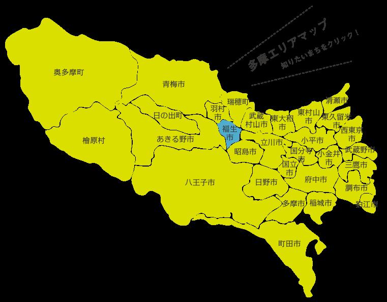 東京都福生市