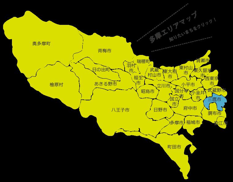 東京都三鷹市