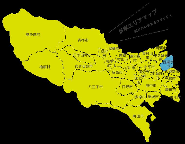 東京都西東京市