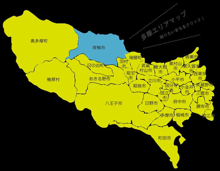 東京都青梅市