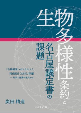 生物多様性条約と名古屋議定書の課題