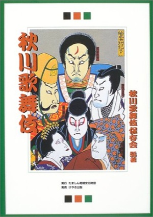 akikawa-kabuki