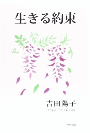 ikiru-yakusoku