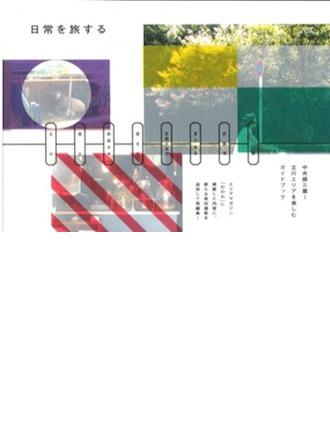 nichijou-wo-tabisuru