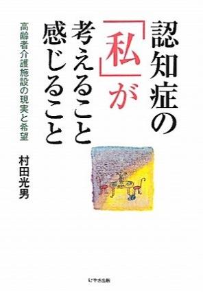 ninchisyou-no-watasiga