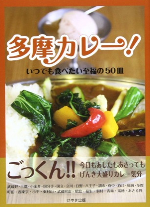 tama-curry