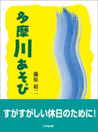 tamagawa-asobi