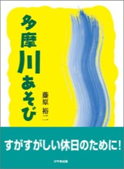 tamagawa-asobi_mini