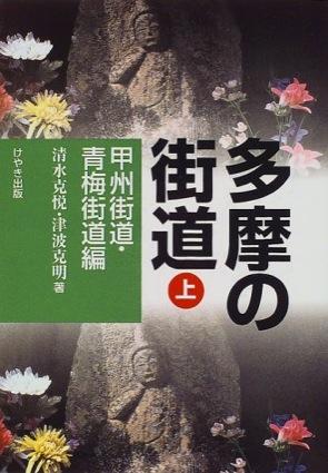 tamano-kaidou1