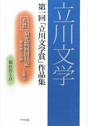 tatikawa-bungaku1