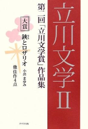 tatikawa-bungaku2
