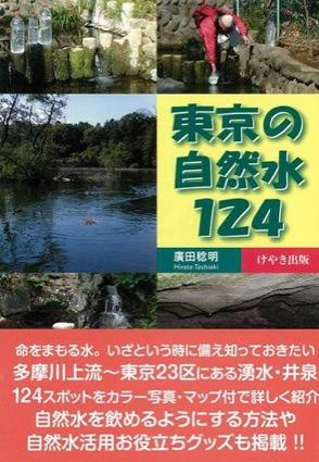 tokyo-sizensui