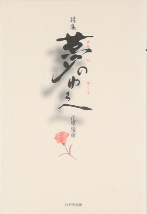 yumeno-yukue